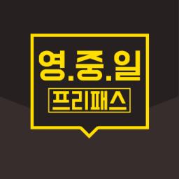 12개월+3개월 수강권