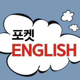 이현호의 포켓 English