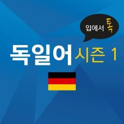 입에서 톡-독일어 시즌 1