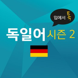 입에서 톡-독일어 시즌 2
