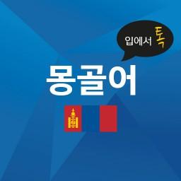입에서 톡-몽골어