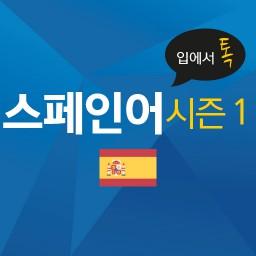 입에서 톡-스페인어 시즌 1