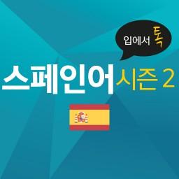 입에서 톡-스페인어 시즌 2