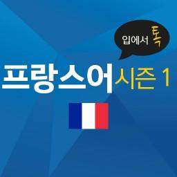 입에서 톡-프랑스어 시즌 1