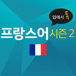 입에서 톡-프랑스어 시즌 2