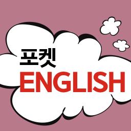 메이슨의 포켓 English